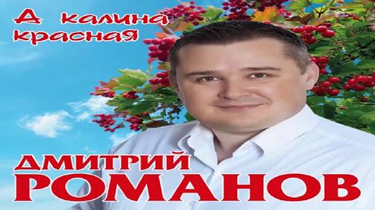 КЛИП ДМИТРИЙ РОМАНОВ КАЛИНА КРАСНАЯ СКАЧАТЬ БЕСПЛАТНО