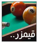 لعبة قيمزر للبلياردو Gamezer Billiards Online مجانا لعبة قيمزر Gamezer