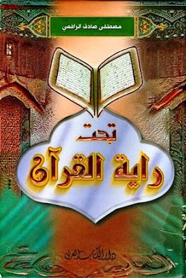 تحميل كتاب تحت راية القرآن pdf مصطفى صادق الرافعي