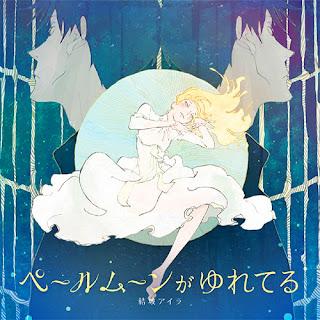 Pale Moon ga Yureteru (ペールムーンがゆれてる) by Aira Yuuki [LaguAnime.XYZ]