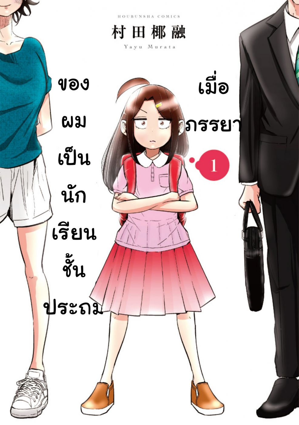 Tsuma Shougakusei ni Naru
