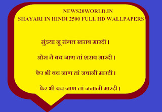 LOVE-shayri in hindi-with HD-pic-photos-images-download-free-dosti-hindi shayari-collection-romantic- funny-hindi shayari .