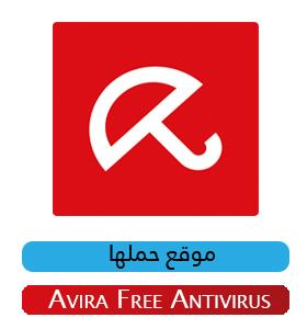 تحميل افيرا انتي فيروس Avira Free Antivirus عربي اقوى برامج الحماية