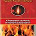 """Βιβλιοπαρουσίαση για το ΕΓΧΕΙΡΙΔΙΟ """"Η Συμπεριφορά της Φωτιάς σε Πυρκαγιές Διαμερισμάτων"""""""