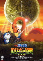 Doremon -Nobita Và Chú Khủng Long Lạc Loài -  2013 Poster