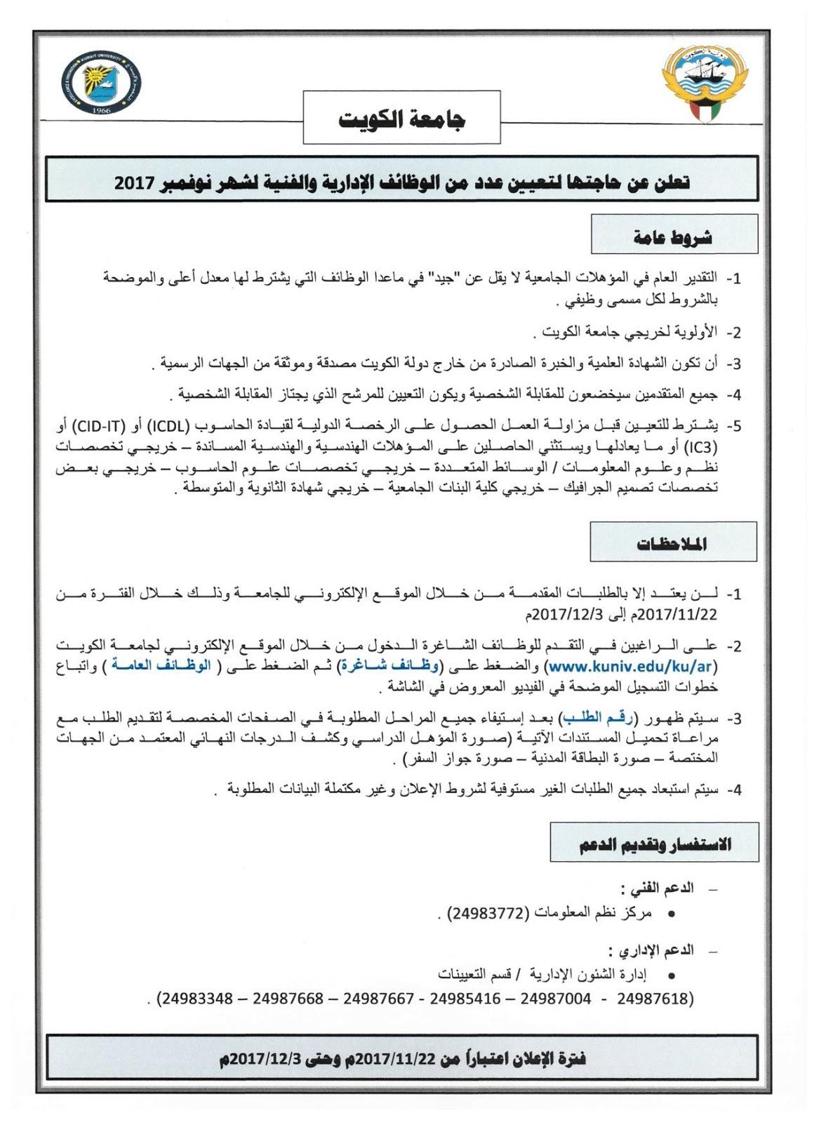 وظائف لكافة الكويتيين
