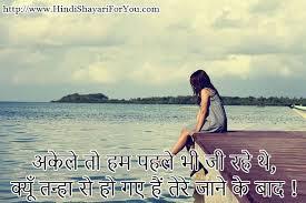 miss you shayari image hd