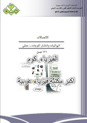 تحميل كتاب اساسيات الهوائيات وانتشار الموجات للاتصالات pdf