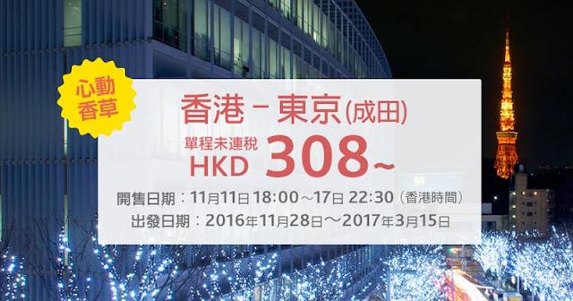 香草航空「雙十一」優惠! 香港飛東京單程$308起,明日(11月11日)下午6時開賣。