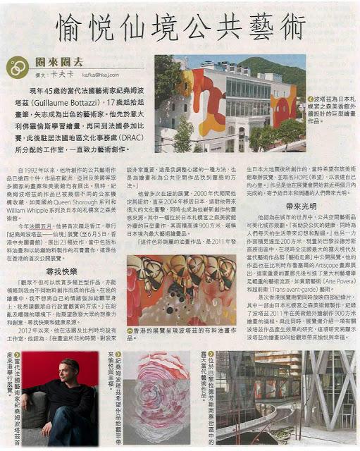 Guillaume Bottazzi  - 紀堯姆.波塔茲/ Hong Kong Economic Journal