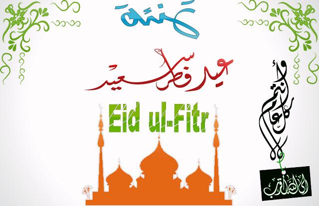 Eid Mubarak In Advance Wishes For Whatsapp
