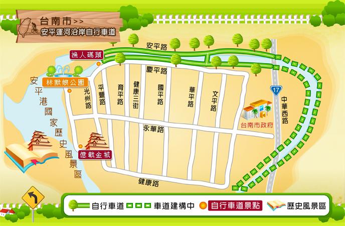 臺南市 安平運河沿岸自行車道