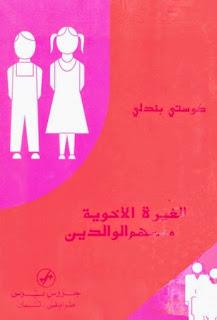كتاب الغيرة الأخوية تفهم الوالدين