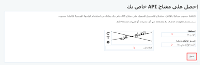 كابتشا عربي لموقعك طريقة وضع حروف التحقق عربية لموقعك على الانترنت بكل سهوله