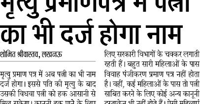 mrityu%2Bpraman%2Bpatra Online Application Form For Birth Certificate Uttar Pradesh on