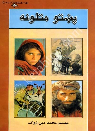 Pakhto Matalona - Pashto PDF Books - Pashto PDF Books