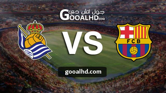 مشاهدة مباراة برشلونة وريال سوسيداد بث مباشر اليوم السبت بتاريخ 20-04-2019 في الدوري الاسباني