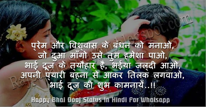 75 Latest Happy Bhai Dooj Status In Hindi For Whatsapp