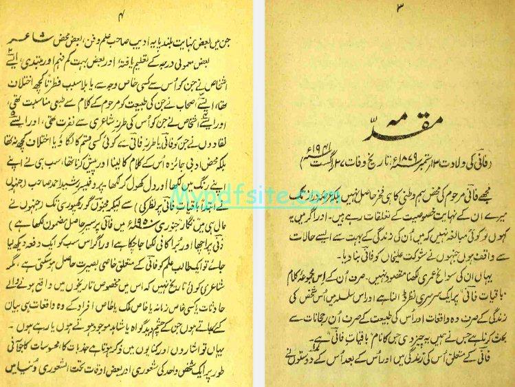 baqiyat-e-faani book