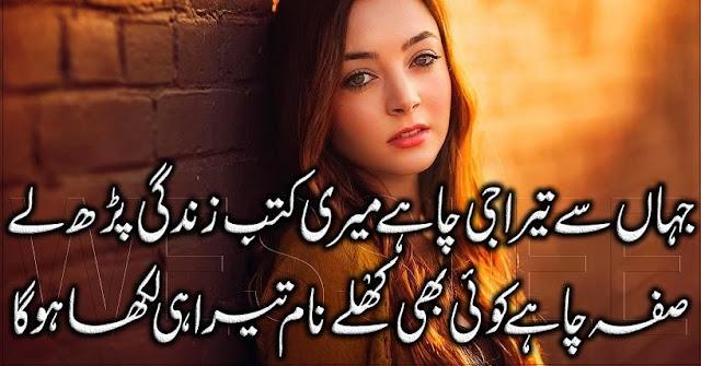 best status for whatsapp 2017 shayari in urdu jahan se tera jee chahay meri kitaab zindagi