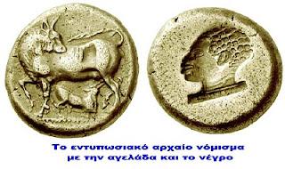 Νέγρος* σε αρχαίο ελληνικό νόμισμα