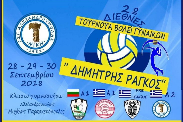 Διεθνές τουρνουά Βόλεϊ Γυναικών στην Αλεξανδρούπολη