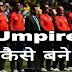 Cricket Umpire कैसे बने? How To Become a Cricket Umpire In Hindi