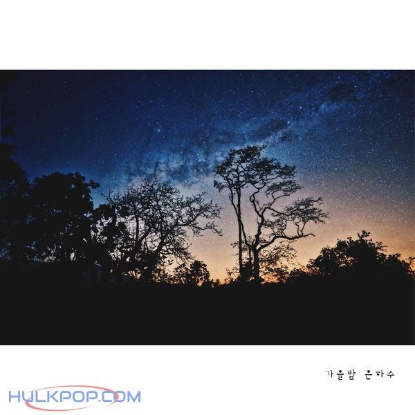 One Room Romance – Fall Night Galaxy – Single