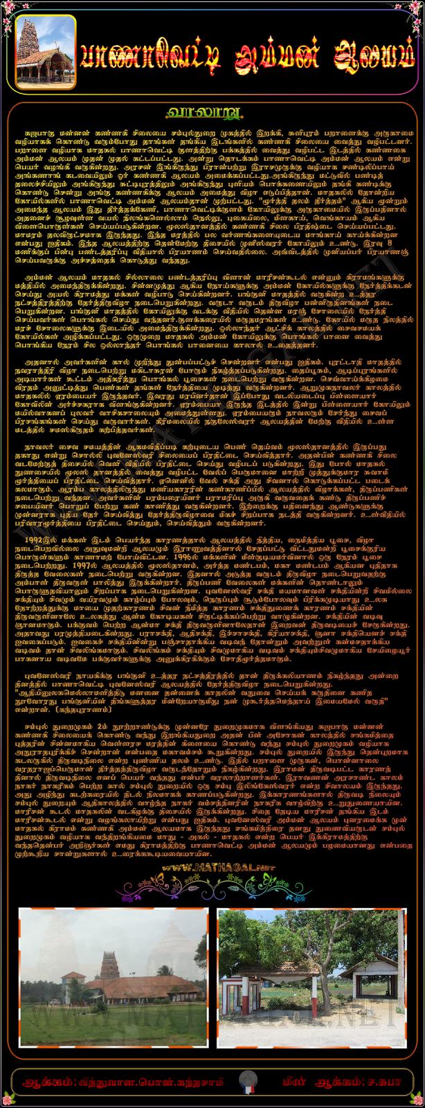 paanavaddy-amman-kovil
