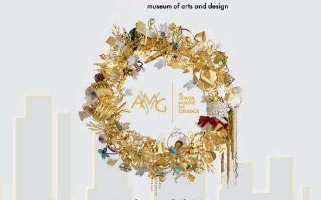 A Jewel Made in Greece στο Μουσείο Τέχνης της Ν. Υόρκης