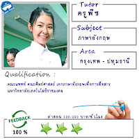 เรียนภาษาอังกฤษ ที่ปทุมธานี