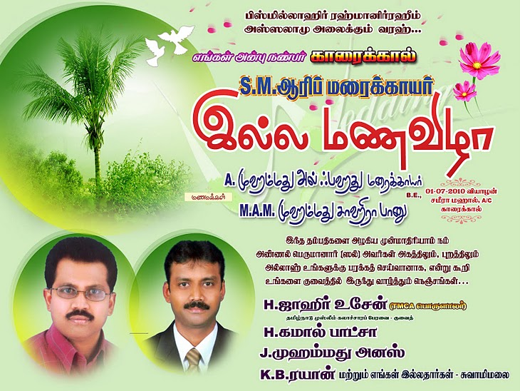 Tamil Quotes For Wedding Invitation: Tamil Marriage Greetings