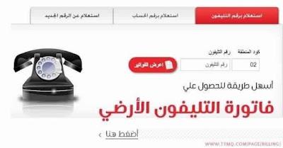المصرية للاتصالات, التليفون الارضى, غرامة وقطع التليفون الارضى, موعد قطع التليفون الارضى,