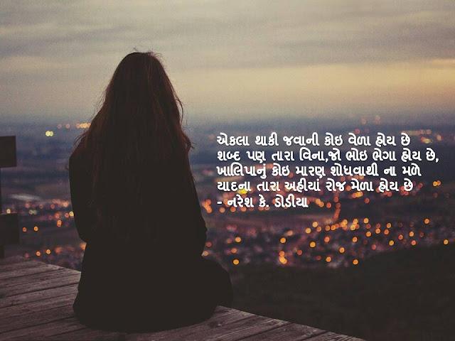एकला थाकी जवानी कोइ वेळा होय छे Gujarati Muktak By Naresh K. Dodia
