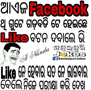 sambalpuri jokes photo