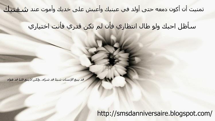 anniversaire de mon mari en arabe