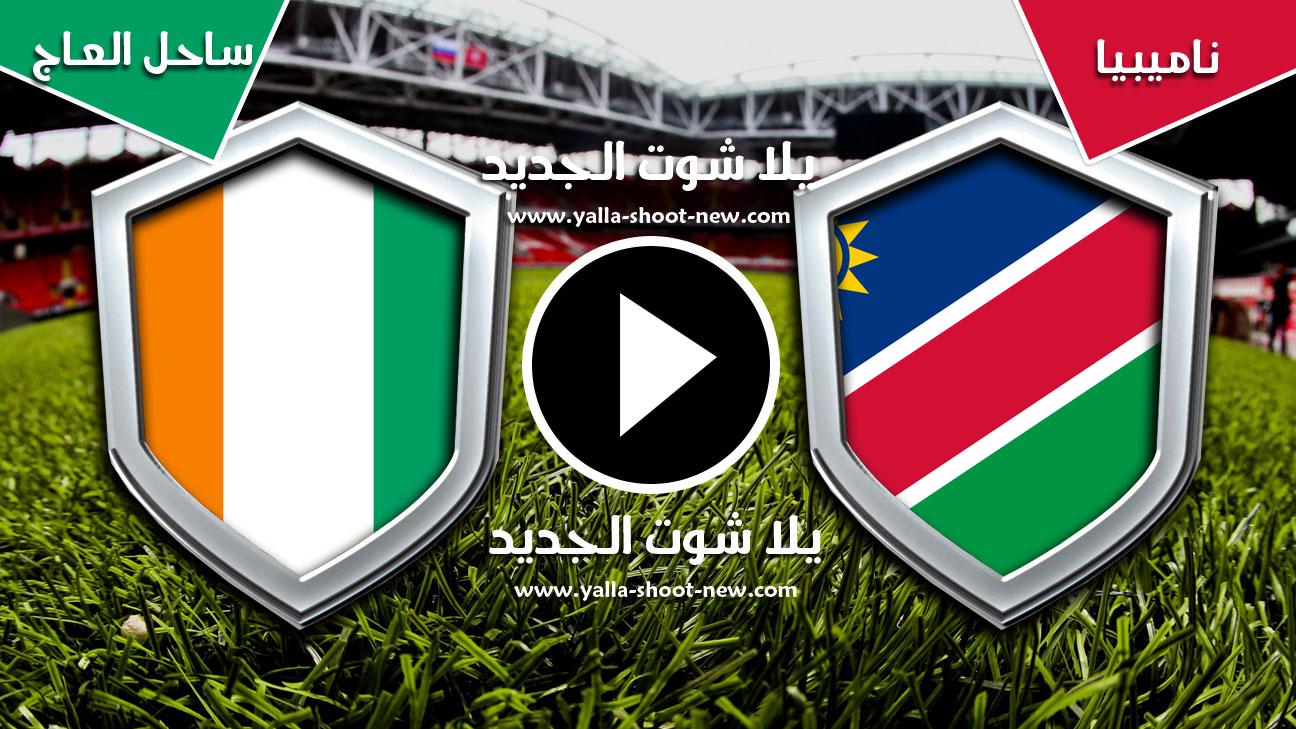 مباراة ناميبيا وساحل العاج