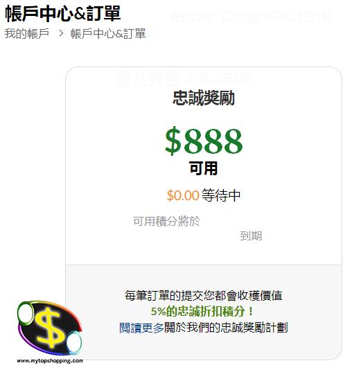 iHerb購物回饋金5%