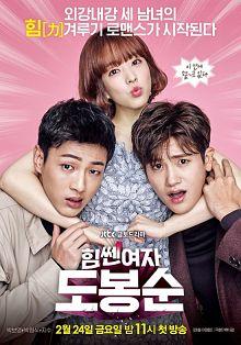Sinopsis pemain genre Drama Korea Strong Woman Do Bong Soon ()