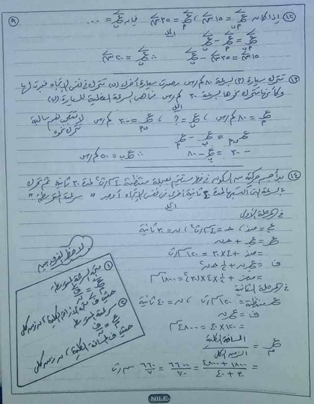 مراجعة تطبيقات الرياضيات للثانى الثانوى ترم اول نماذج واجابتها 9