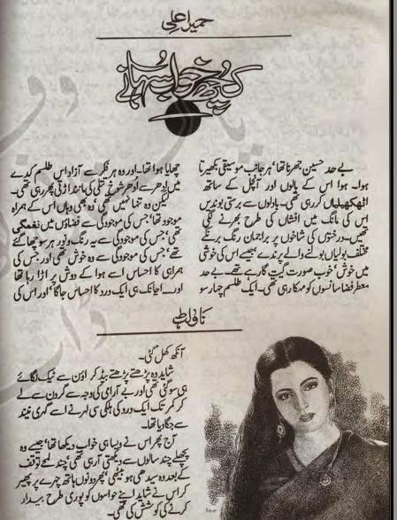 Kuch khwab suhany novel by Humera Ali pdf.