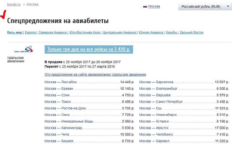 Купить авиабилет москва иркутск москва акции детский билет на самолет сколько