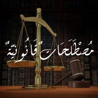 مصطلحات قانونية هامة ( اللغات والمصطلحات القانونية)