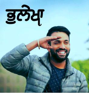 Bhulekha Lyrics - Dilpreet Dhillon Song