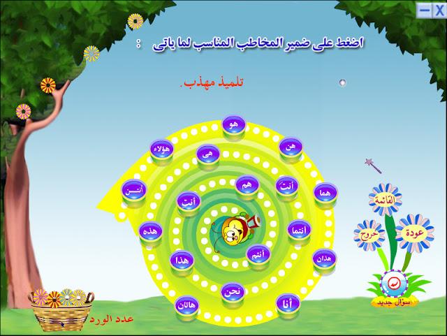 الأسطوانة النادرة في تعلم اللغة العربية روعة مفيدة ومجانية 7899