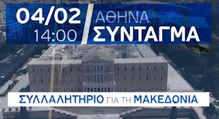 Πανελλήνια Ομοσπονδία Θρακικών Σωματείων: Όπως στην Θεσσαλονίκη έτσι και στην Αθήνα!