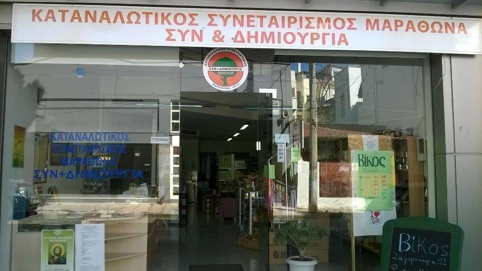 Συνδημιουργία, αστικός καταναλωτικός συνεταιρισμός Μαραθώνα