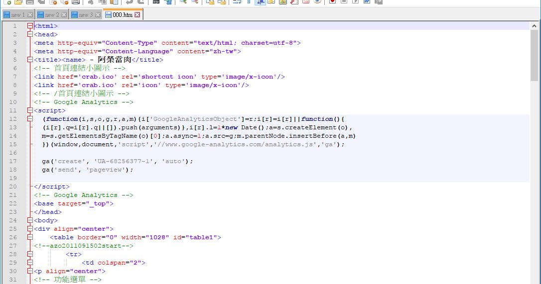 Notepad++ 7.9 免安裝中文版 - 好用的程式碼編輯器 - 阿榮福利味 - 免費軟體下載