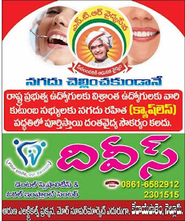 DIVIS DENTAL CLINIC NELLORE