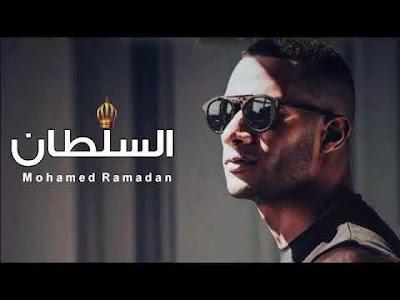 موجة غضب, ضد نمبر وان, محمد رمضان, الموقع الشهير, تويتر,